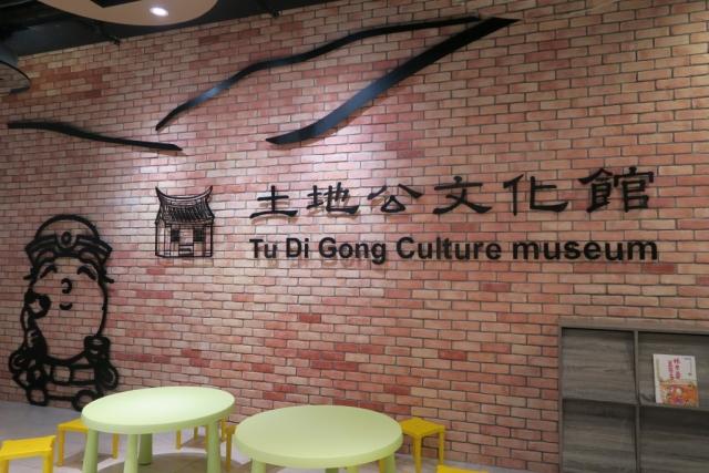 20170704-Northern-Taoyuan-Tudigong-2