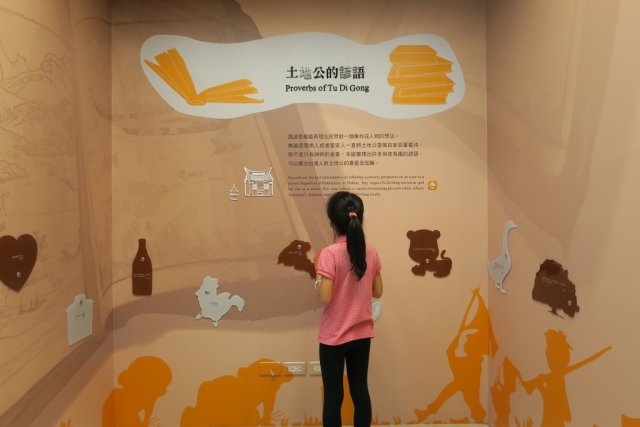 20170704-Northern-Taoyuan-Tudigong-4